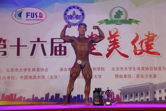 首都高校第十六届健美健身锦标赛在北京吉利学院举办