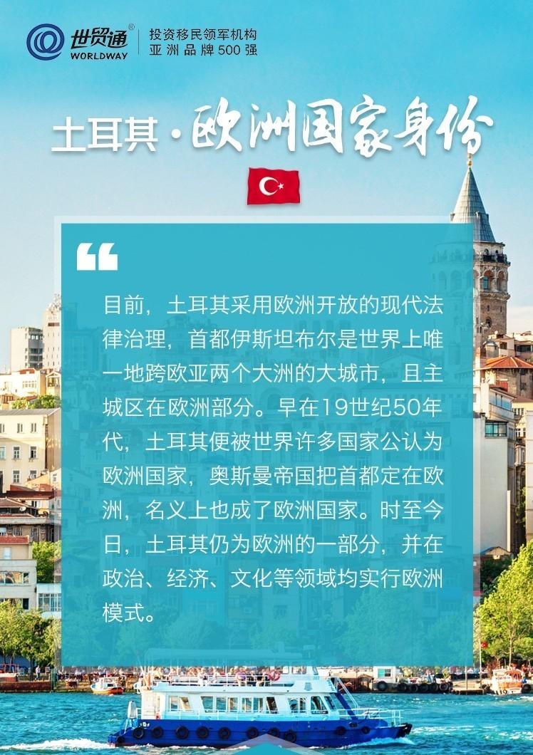 世贸通买房移民 投资土耳其获欧洲国家身份
