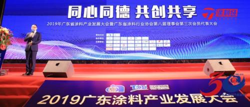 广东省涂料行业协会30周年庆典举办 紫荆花涂料