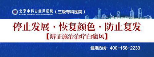 北京中科白癜风医院第二季520奥森公益跑引导患者追求健康人生