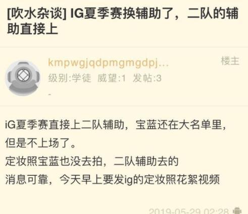 贴吧爆料:宝蓝不想打了7月将转会Ning目前心态崩了