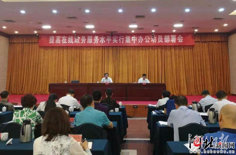 河北省_河北省启动44个部门集中办公 提升在线政务服务水平