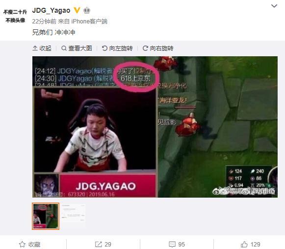 JDG牙膏调侃:在比赛中公屏打广告被LPL官方警告了