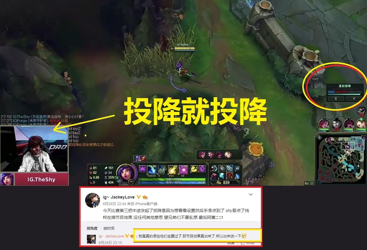 IG三连胜蕉太狼引热议JKL回应Theshy比赛中途投降