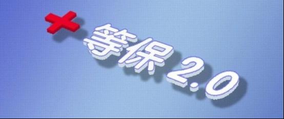 航天壹进制聊等保2.0:如何助力企业安全合规发展?