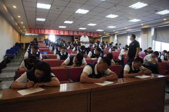 2019年黑��江省排球裁判�T培�班在哈���I�e行