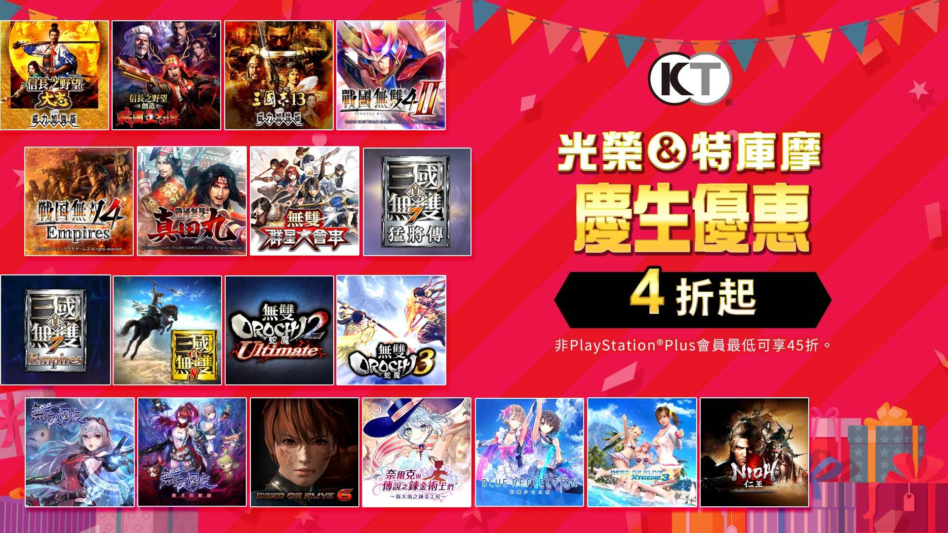 光荣特库摩旗下游戏大特价 PS Store低至4折起