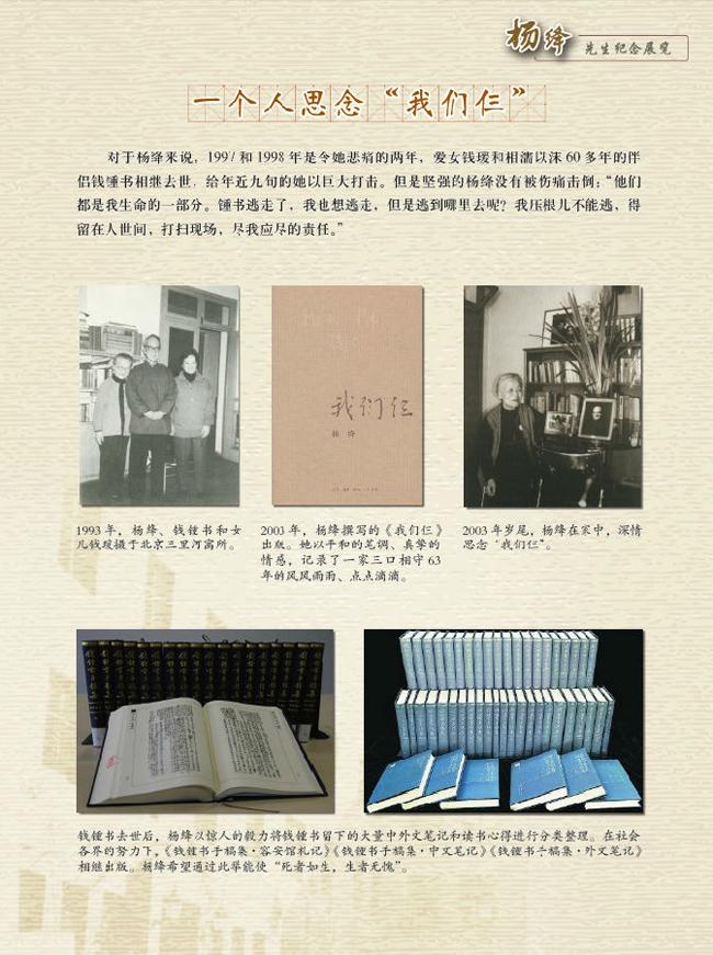 """""""杨绛先生纪念展览""""在清华大学校史馆展出"""