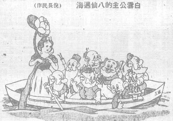 """《白雪公主的八仙过海》, 《申报》,1938-12-25第14 版 随着白雪公主的形象深入人心,她也成为广告主们心怡的对象:比如白雪公主被单、果盘、香烟、香料、绒线、水彩画册等等。 以白雪公主香粉为例。商家会把白雪公主""""雪白""""形象与妇女美白的隐喻意义结合在一起。广告词称:""""白雪公主香粉有伟大的效力,来修正你面部一切缺陷,搽了会使你像白雪公主一样的受人欢迎"""",""""白雪公主香粉又施除去狐臭,常搽两腋即觉幽香阵阵,时代女性不可不备焉,分雪白玫瑰肉色三种"""