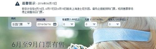 上海迪士尼官方网站发布的公告。