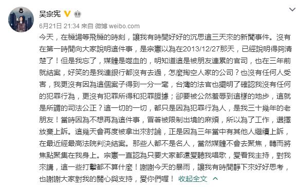 【有意思】吴宗宪涉嫌掏空资产被判刑 回应:朋友连累