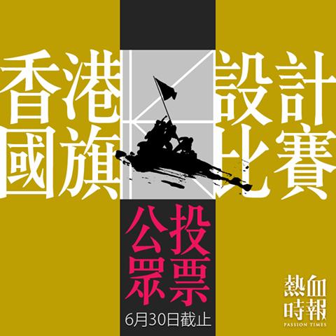 """""""港独""""组织票选香港""""国旗"""" 扬言七一举行升旗礼1"""