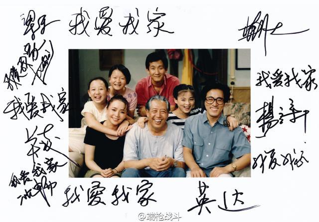 原来葛大爷是这样成了《我爱我家》的动态…起来表情信表情微嗨图片包图片