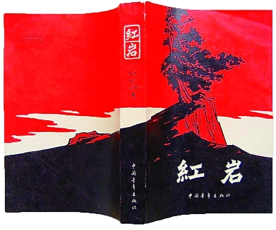 【有意思】红色文学作品:深入人心的英雄形象
