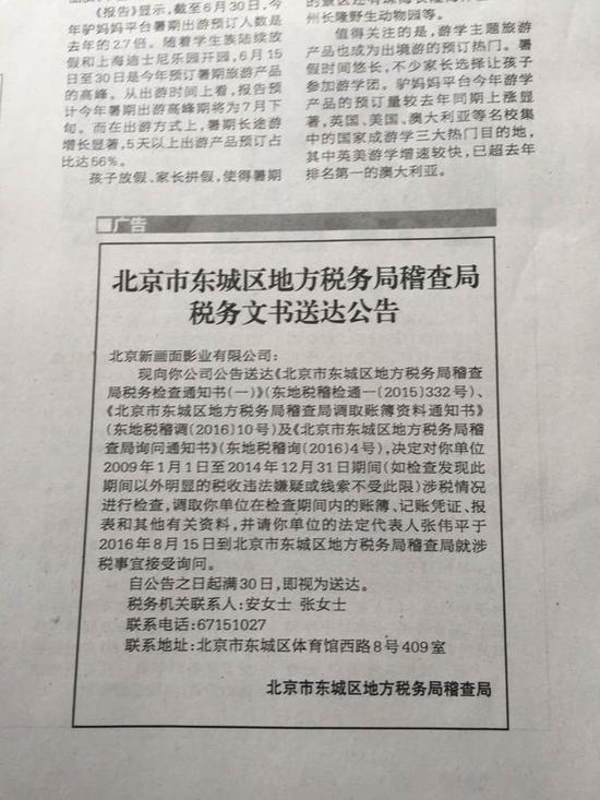 新画面六年税务被查 张伟平将接受稽查局询问【有看点】