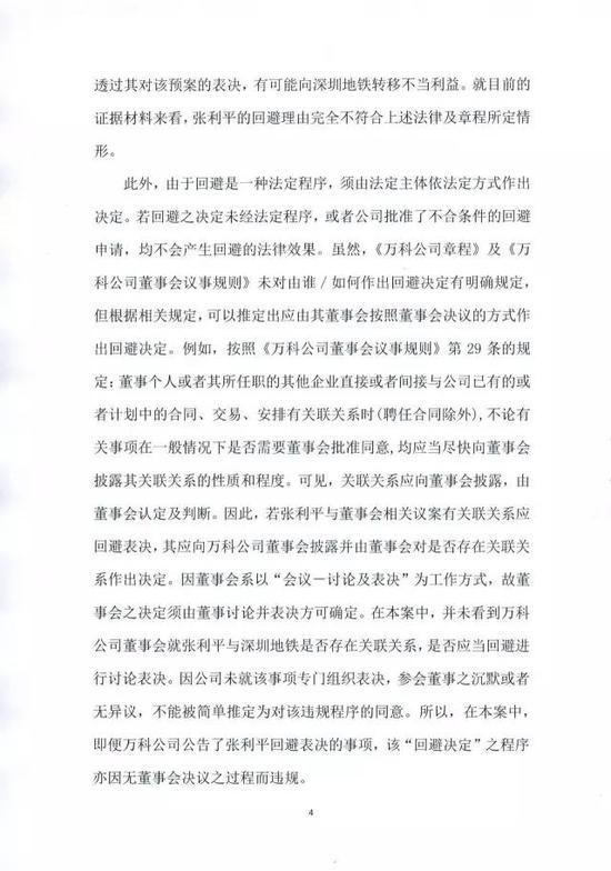 华润官微:13位法学专家认定万科董事会决议不成立