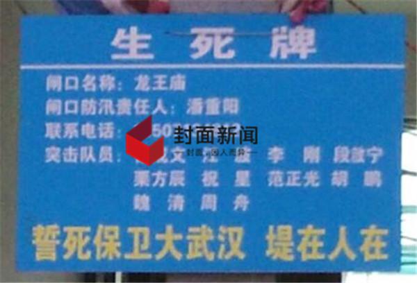 """长江武汉关水位超路面 堤上挂""""生死牌"""":堤在人在"""