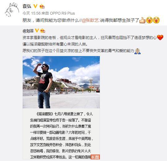 张歆艺说她想生孩子 袁弘:我能为您做点什么【有看点】