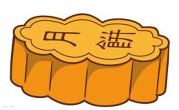 财经  原标题:中秋备货需警惕 武汉3家公司部分月饼不合格 9月11日