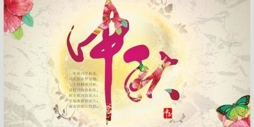 中秋节的来历和传说故事 四个传说哪个靠谱 中秋节小故事集锦 图