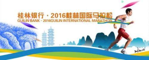 桂林银行2016国际马拉松火热报名