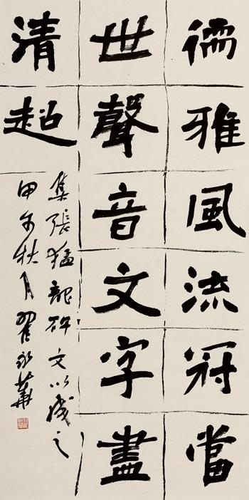 书乳钟繇 气息自如 著名书法家翟永华书法艺术欣赏图片