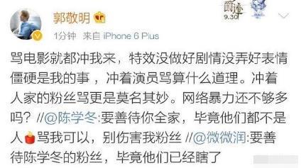 郭敬明因新片发文维护陈学冬:骂电影就冲我来