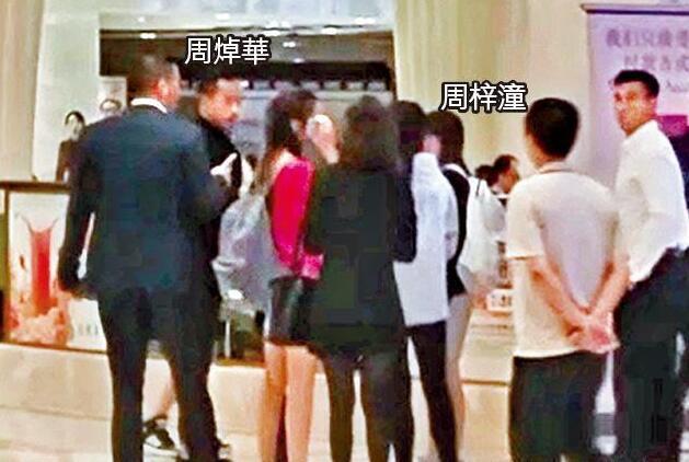 周焯华撇正妻与小三逛街 显力不从心(图)