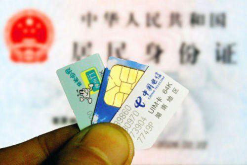 从明天起,北京未实名手机卡