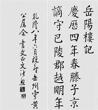 """汉字故事:《岳阳楼记》""""曆""""之写法辨析"""
