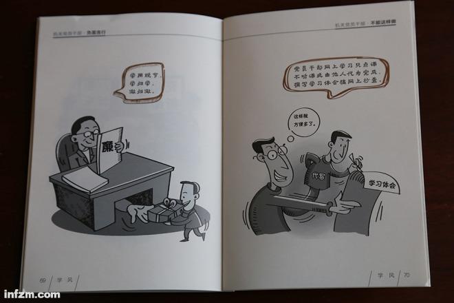 多地出台党员漫画负面言行情人:这些话不说血清单干部吸图片
