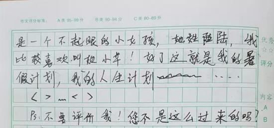 六年级男生写霸气早恋作文 老师点评:你很牛