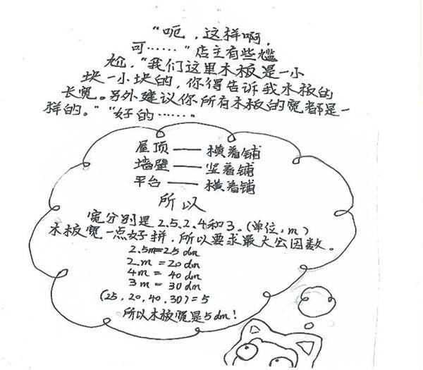六年级数学手绘绘本