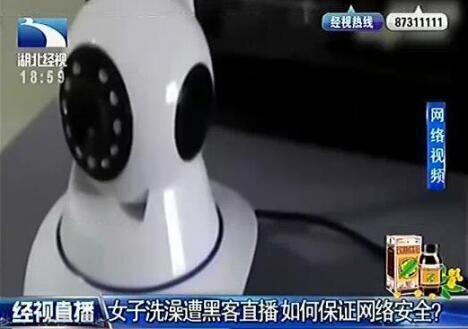 武汉一女子洗澡遭黑客直播 你家里有这东西吗?
