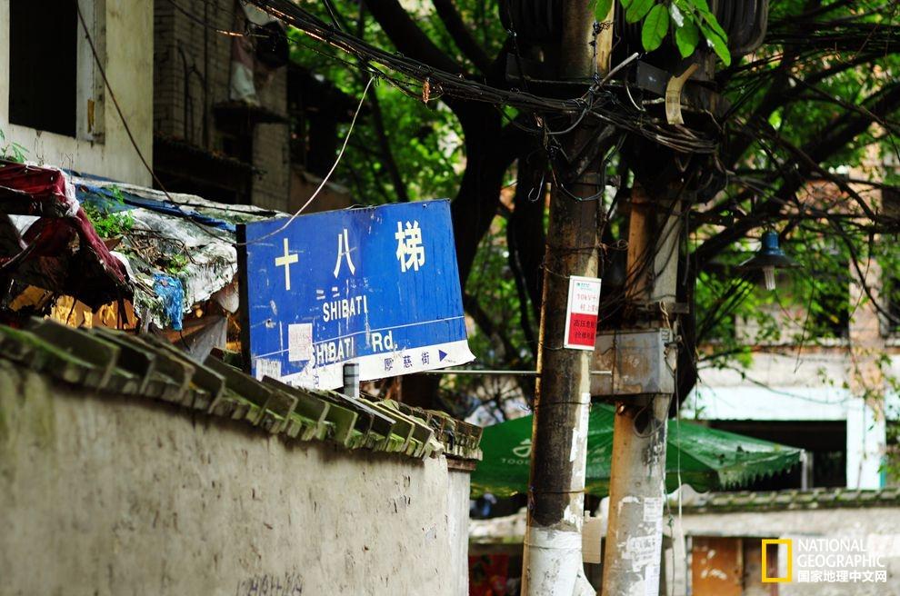 重庆十八梯从你的全世界路过