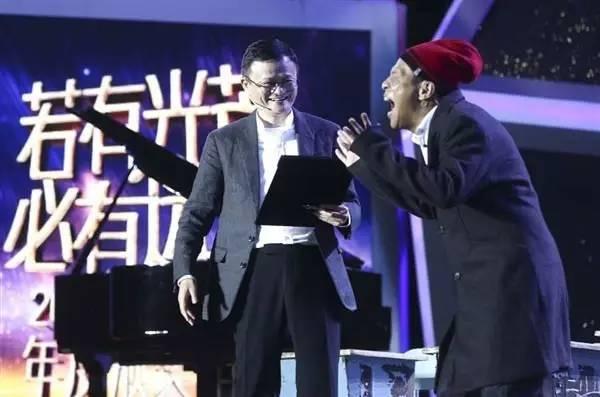 企业家过年 王健林唱歌 马云变魔术 演小品