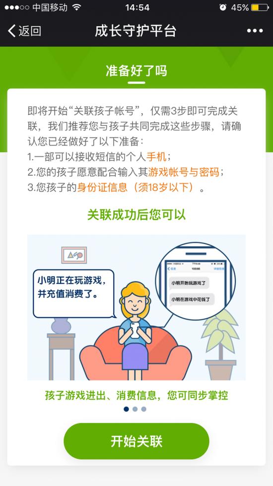 微信重磅功能上线:家长可一键禁止游戏