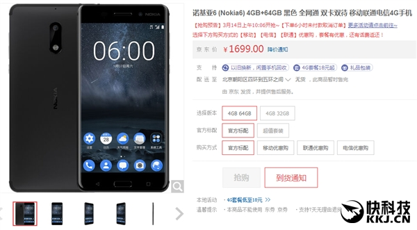 情怀无价!Nokia 6今日再度开抢:有惊喜