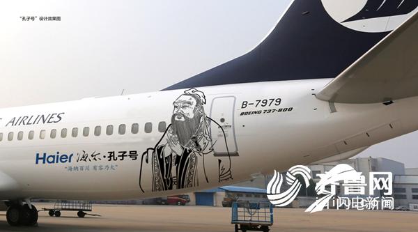 """图片 齐鲁网3月27日讯记者从山东航空了解到,为进一步传播优秀传统文化,山航计划推出十驾""""孔子号""""公益冠名彩绘飞机。 据了解,2017年1月25日,中共中央办公厅、国务院办公厅印发了《关于实施中华优秀传统文化传承发展工程的意见》。这是中国历史上第一次以中央文件形式专题阐述中华优秀传统文化传承发展工作,是建设社会主义文化强国的重大战略任务。 孔子是山东也是中国最大的文化品牌。山航积极贯彻中央、山东省关于弘扬优秀传统文化的方针政策,将联合山东省委宣传部、中国孔子基金会,推出十架&ld"""