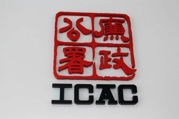 香港廉政公署彻查创业板乱象 又将有大老虎落马?