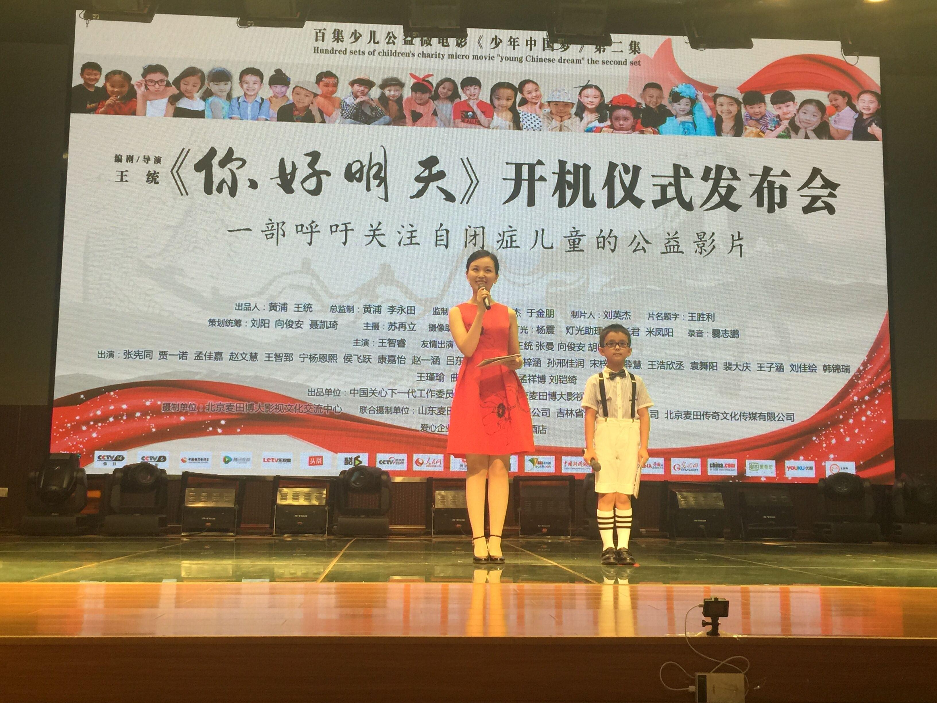 百集少儿公益微电影《少年中国梦》顾问,监制:王胜利 中国关心下一代