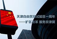天津自由贸易试验区成立一周年
