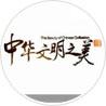天天向上 —中华文明之美