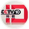 中央电视台科教频道
