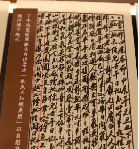 台北市士林官邸展出的蒋介石日记内容复印件。(网络图)