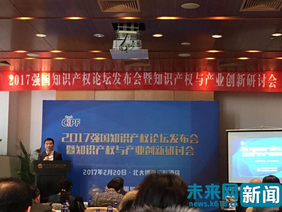 2017强国知识产权论坛发布会暨知识产权与产业创新研讨会现场。未来网记者 宋霞霞 摄。