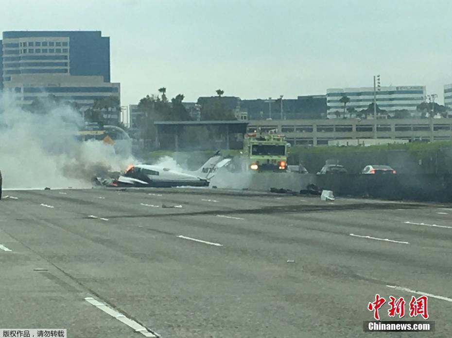 小型飞机在美国加州高速公路坠毁