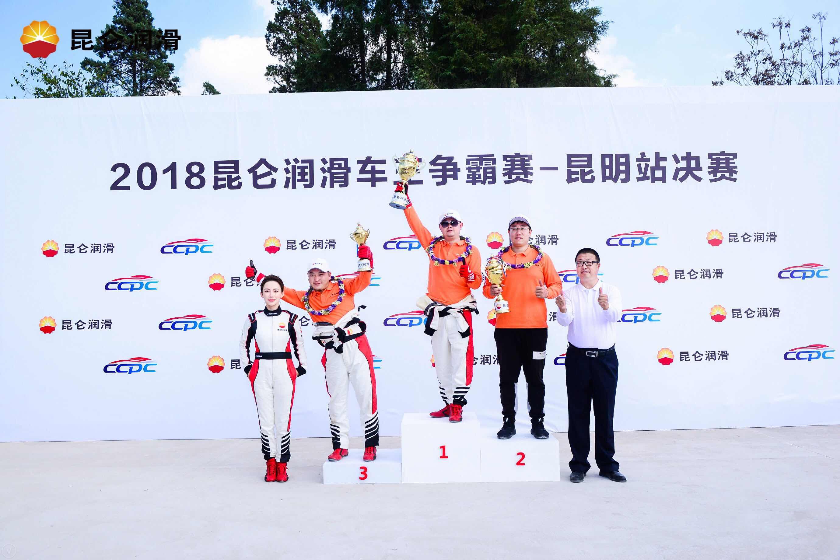 高原震撼之旅 2018昆仑润滑车王争霸赛昆明站冠军诞生