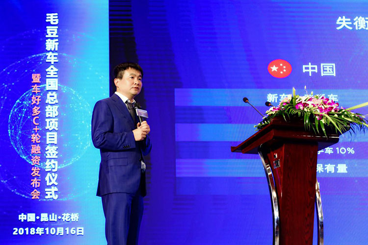 毛豆新车总部获30亿元资金支持车好多C+轮融资162亿美元_快乐十分