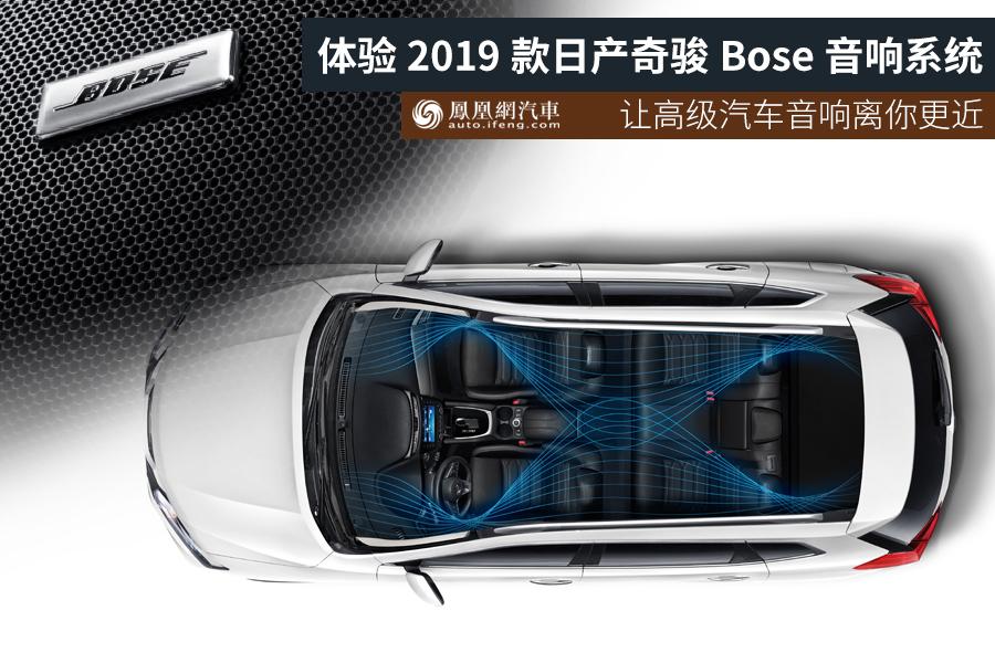 体验2019款日产奇骏Bose音响系统 并非只有顶配专属
